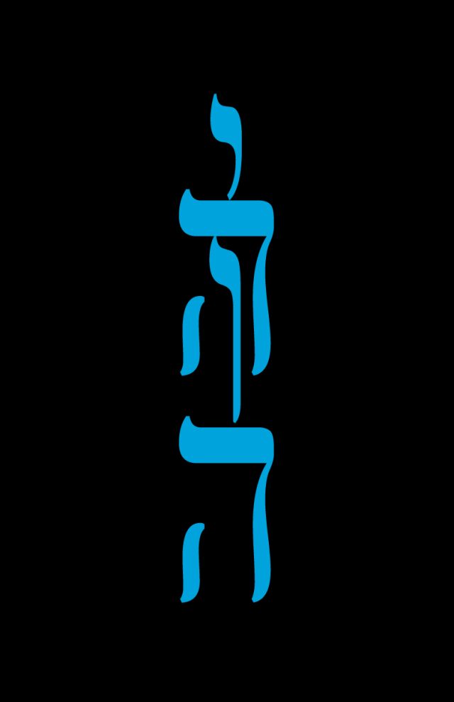 03wa197628 Figure 28 • Le Tétragrammaton.